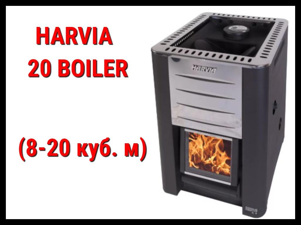 Дровяная печь Harvia 20 Boiler с внутренней топкой