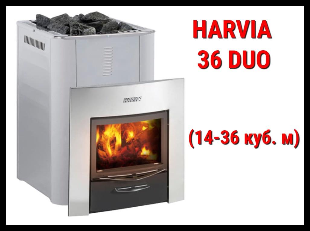 Дровяная печь Harvia 36 Duo с выносной топкой