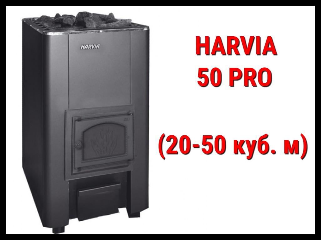 Дровяная печь Harvia 50 Pro с внутренней топкой