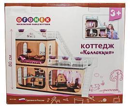 """Огонёк Кукольный дом """"Коттедж: Коллекция"""""""