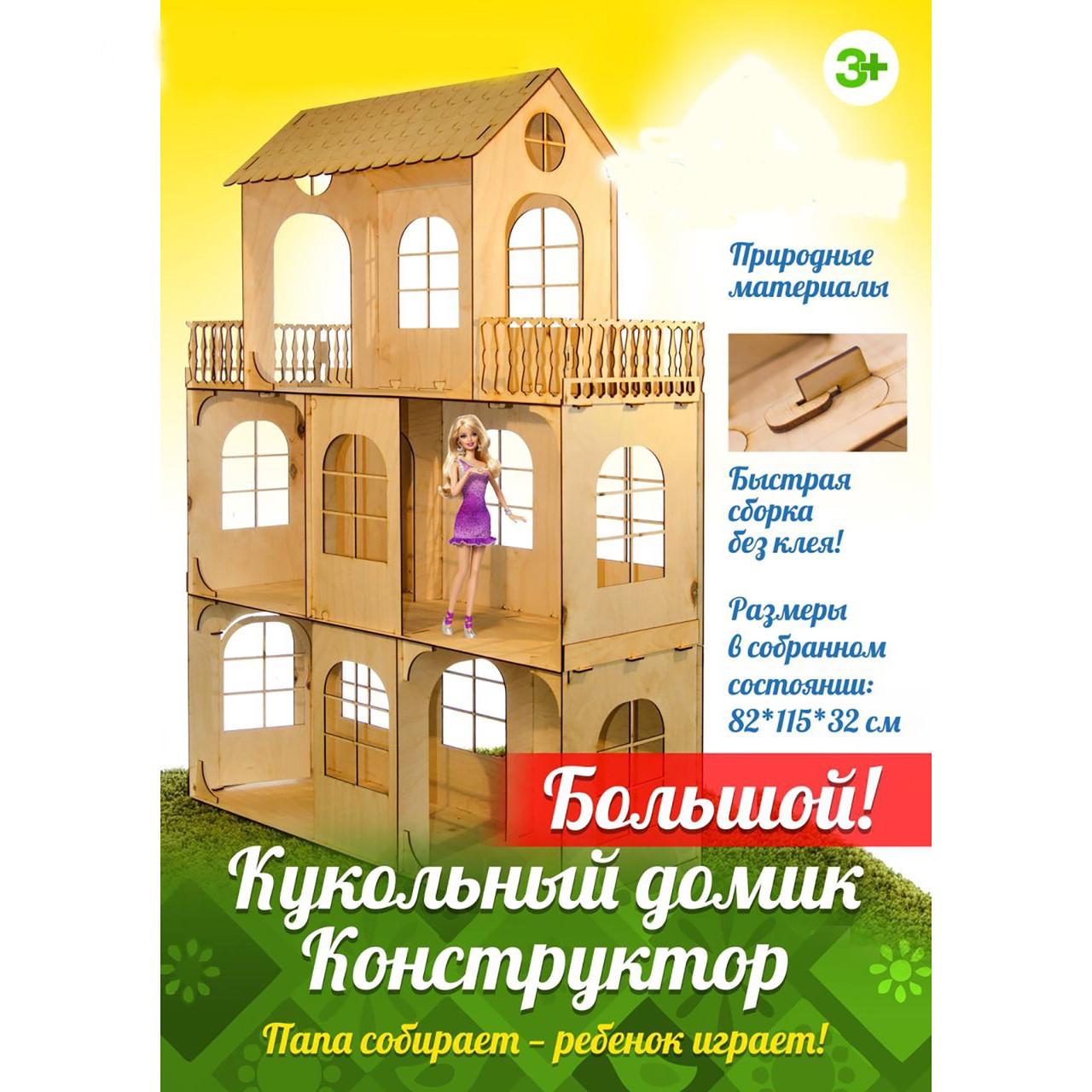 """Теремок Сборная деревянная модель """"Большой кукольный домик"""""""
