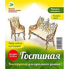 """Теремок Сборная деревянная модель мебели для кукол 30 см. """"Гостиная"""""""