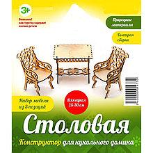 """Теремок Сборная деревянная модель мебели для кукол 30 см. """"Столовая"""""""