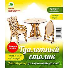 """Теремок Сборная деревянная модель мебели для кукол 30 см. """"Туалетный столик"""""""