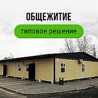 Общежитие из блоков-модулей