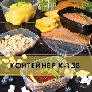 Контейнеры для горячего К-138