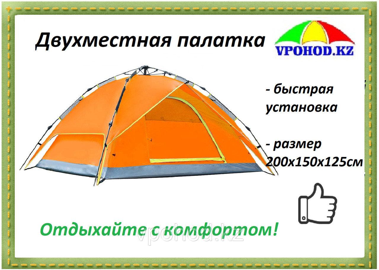 Двухместная палатка  200*150*125см