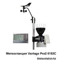 Метеостанция Vantage Pro2 6152C с сенсором солнечной радиации и программным обеспечением