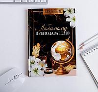 Ежедневник учителя Любимому преподавателю А5 160 листов