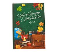 Ежедневник Любимому учителю твёрдая обложка А5 80 листов