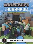 Minecraft для новичков. Шаг за шагом, фото 2