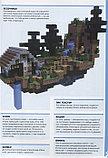 Minecraft для новичков. Шаг за шагом, фото 5