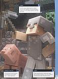 Minecraft для новичков. Шаг за шагом, фото 6