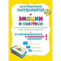 Эмоции и поступки. Интеллектуальные психологические игры для детей и взрослых. Гиппенрейтер Ю.Б.   4