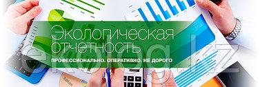 Разработка и согласование экологических отчетов квартальных, полугодовых и годовых
