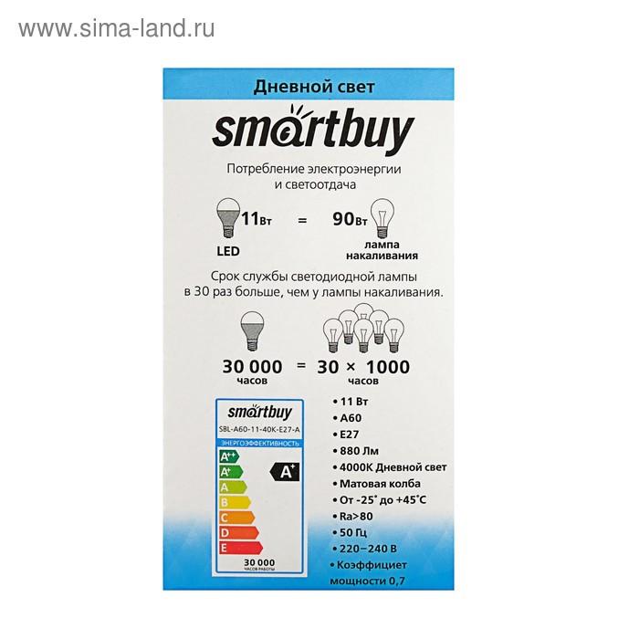 Лампа cветодиодная Smartbuy, A60, E27, 11 Вт, 4000 К, дневной белый свет - фото 4