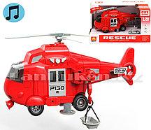 Игрушечный пожарный вертолет City Service инерционный со световыми и звуковыми эффектами 1:20 (WY760D)
