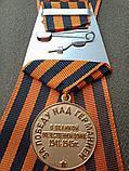"""Медаль """"За Победу над Германией"""" в ВОВ (копия), фото 2"""