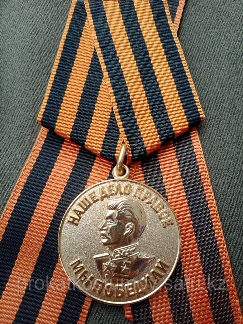 """Медаль """"За Победу над Германией"""" в ВОВ (копия)"""