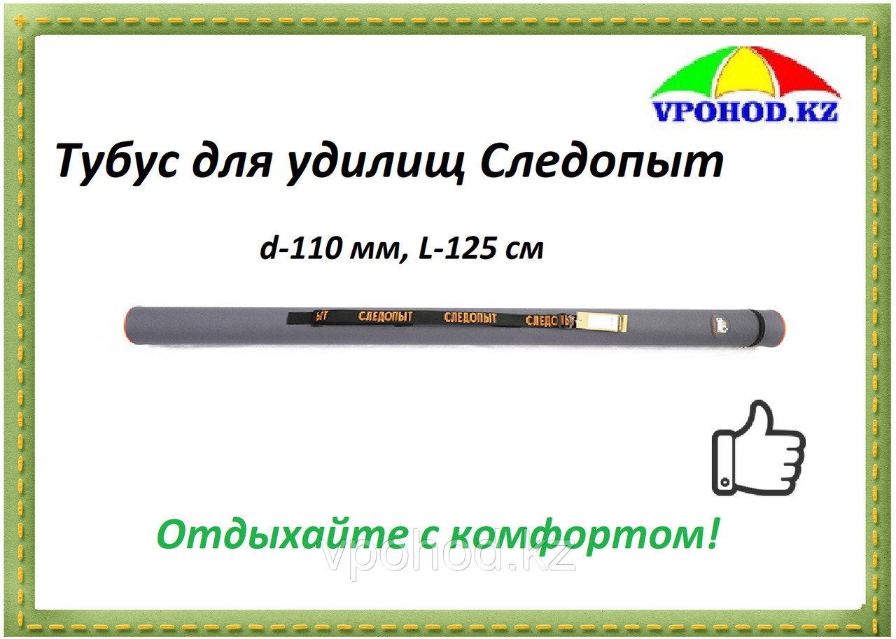 Тубус для удилищ Следопыт 125 см
