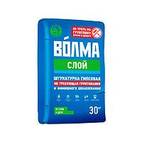 """Штукатурка гипсовая """"ВОЛМА-Слой"""", 30 кг"""