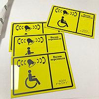 Тактильные указатели, знаки для инвалидов., фото 1