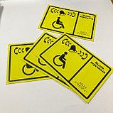 Тактильные указатели, знаки для инвалидов., фото 2