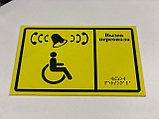 Тактильные указатели, знаки для инвалидов., фото 5