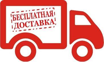 БЕСПЛАТНАЯ ДОСТАВКА по г. Алматы
