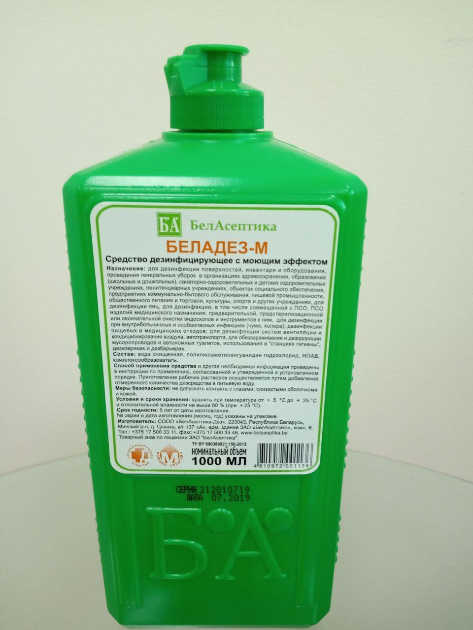 Беладез М, дезинфицирующее средство  (упаковка флип-топ)
