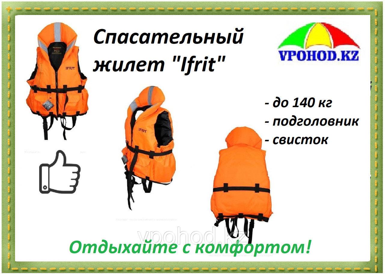 """Спасательный жилет """"Ifrit-140"""""""