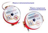 Счетчики для холодной воды ДУ15 с импульсным выходом класс С
