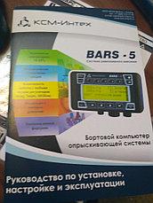 Компьютер Барс-5 с системой АСУР (200 л/мин), фото 3