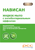 """Мыло дезинфицирующее """"Savanti"""""""
