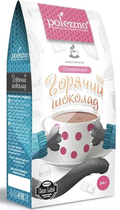 Горячий шоколад «Согревающий»
