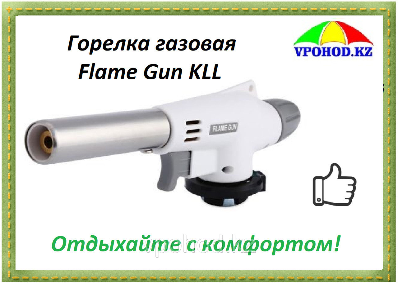 Горелка газовая Flame Gun KLL