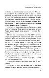 Брэдбери Р.: Лекарство от меланхолии, фото 7