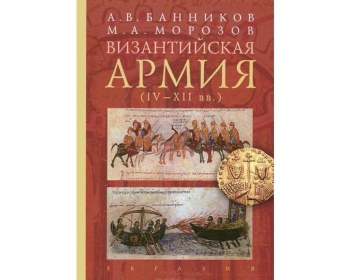 Банников А. В., Морозов М.: Византийская армия (IV-XII вв.)