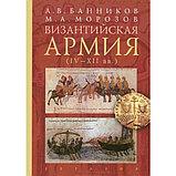 Банников А. В., Морозов М.: Византийская армия (IV-XII вв.), фото 2