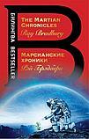 Брэдбери Р.: Марсианские хроники. The Martian Chronicles, фото 2