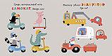 Хольтфретер Н.: Забавный транспорт. Найди отличие, фото 3