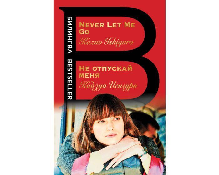 Исигуро К.: Не отпускай меня. Never let me go