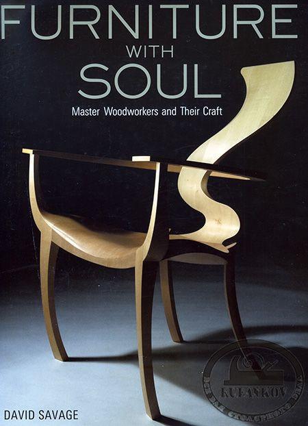 Книга *Furniture with Soul*, David Savage