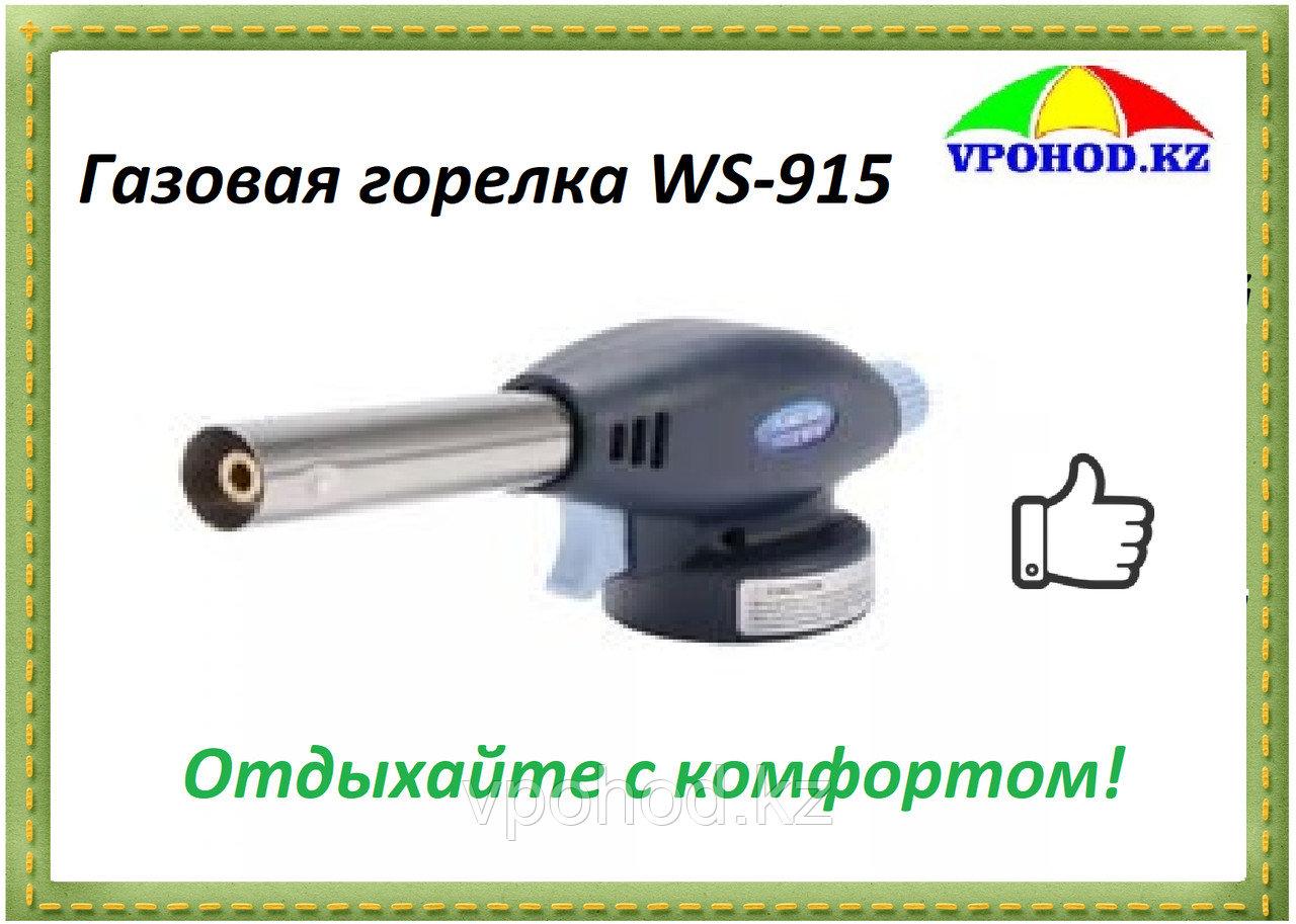 Газовая горелка WS-915