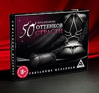 Настольная игра для двоих 50 оттенков страсти Связанные желанием с веревкой и карточками