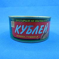 КУБЛЕЙ / КОНИНА ТУШЕНАЯ (325 гр)