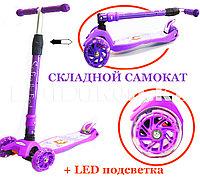 Складной детский самокат Sofia с LED подсветкой колес (четырехколесный)