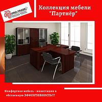 Коллекция мебели Партнер