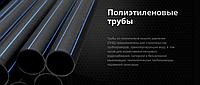 Труба ПНД Ø110*5.3 мм SDR17 PN10 ГОСТ18599-2001