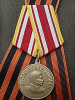 """Медаль """"За победу над Японией"""" (копия)"""